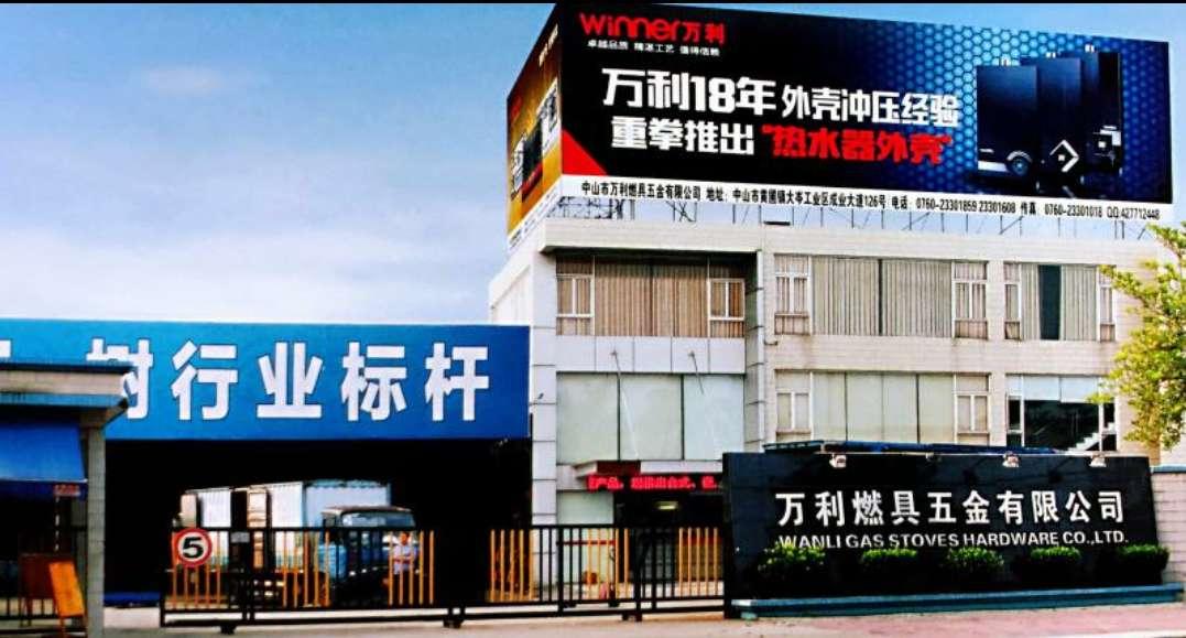 中山市万利燃具五金有限公司_才通国际人才网_job001.cn