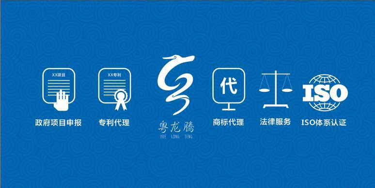 中山市粤龙腾知识产权代理有限公司_才通国际人才网_job001.cn