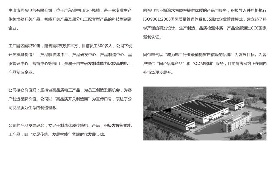 中山市固帝电气有限公司_才通国际人才网_job001.cn