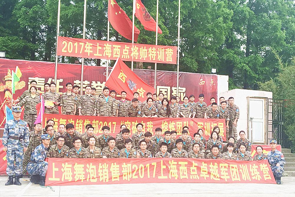 上海舞泡网络科技有限公司_才通国际人才网_job001.cn