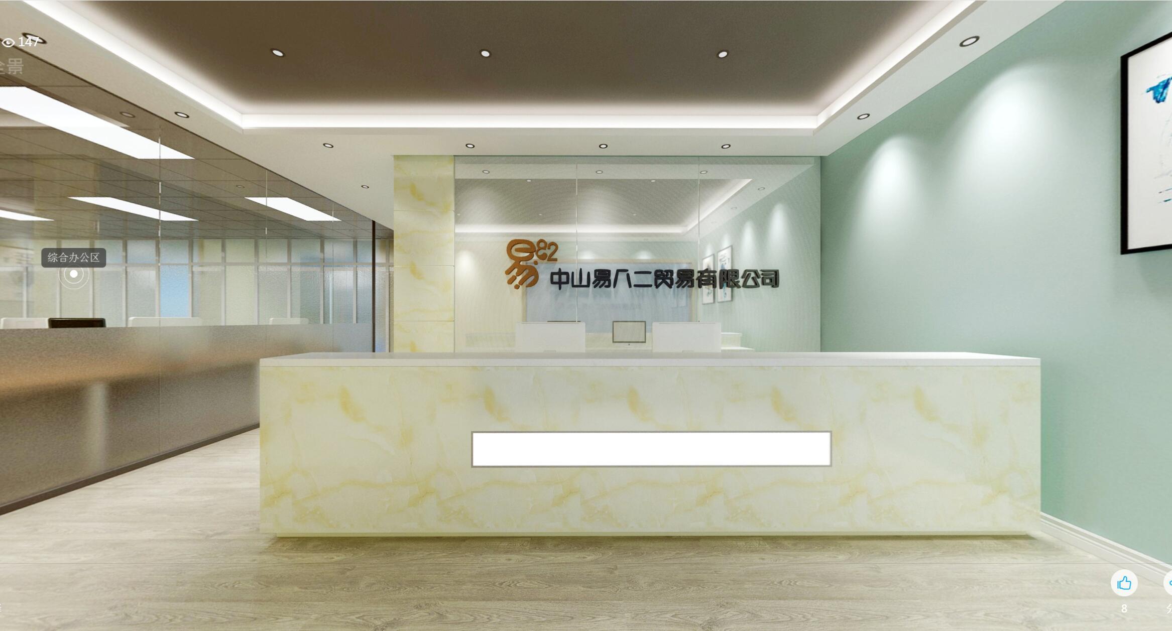 中山易八二貿易有限公司_才通國際人才網_job001.cn