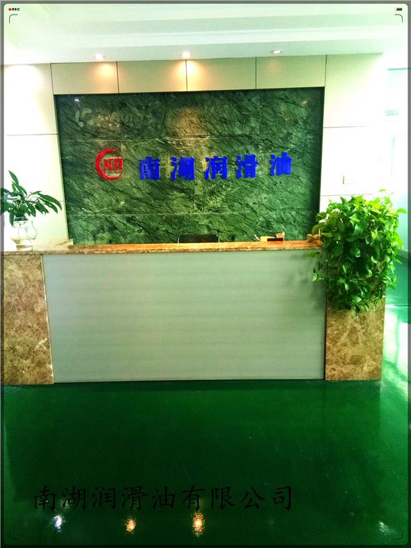 中山市南湖润滑油有限公司._才通国际人才网_job001.cn