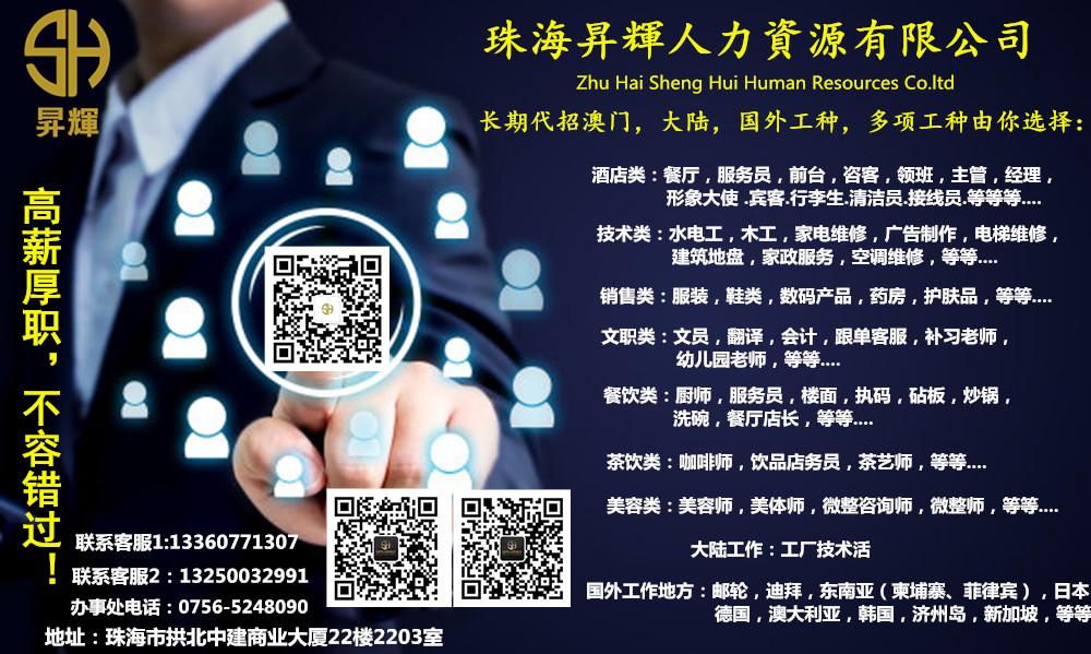珠海昇辉人力资源有限公司_才通国际人才网_job001.cn