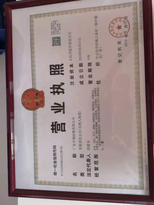 广东宇翔硅塑有限公司_才通国际人才网_job001.cn