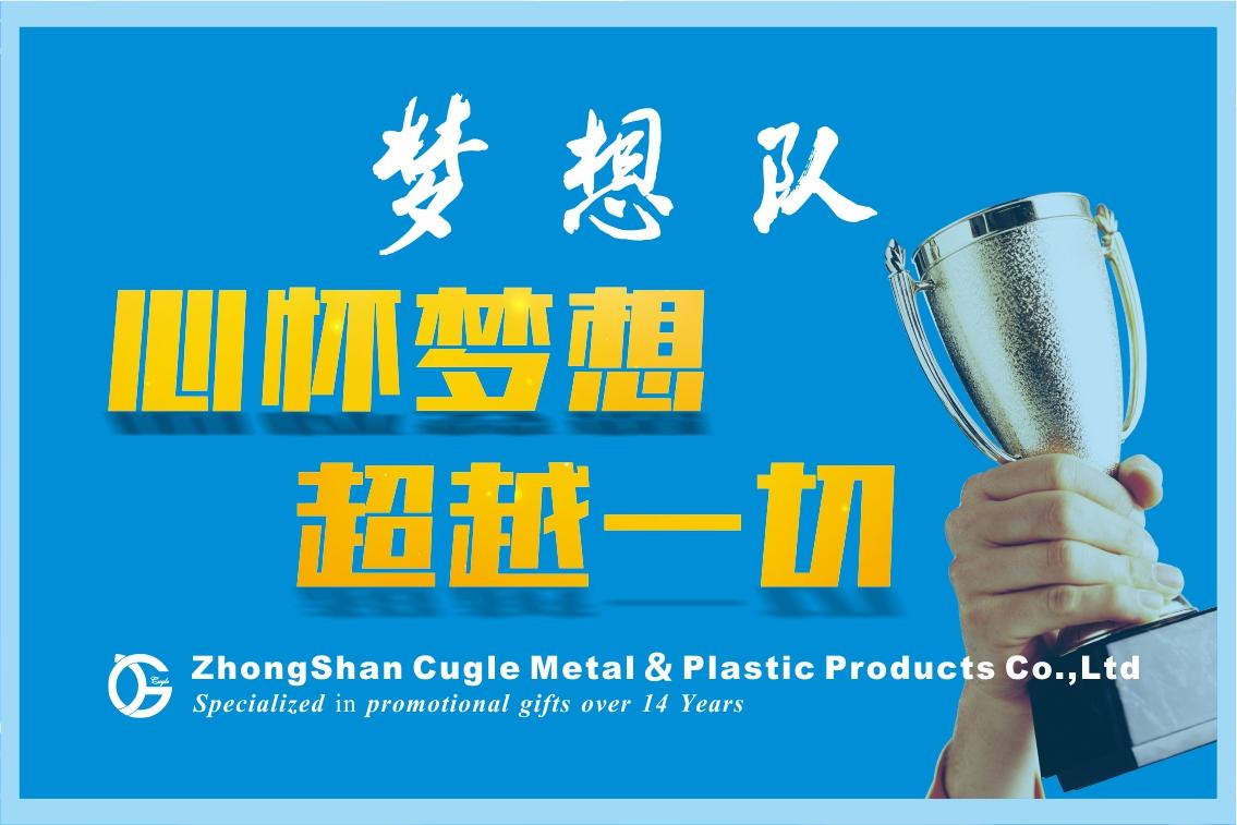 中山楚歌五金塑胶制品有限公司_才通国际人才网_job001.cn