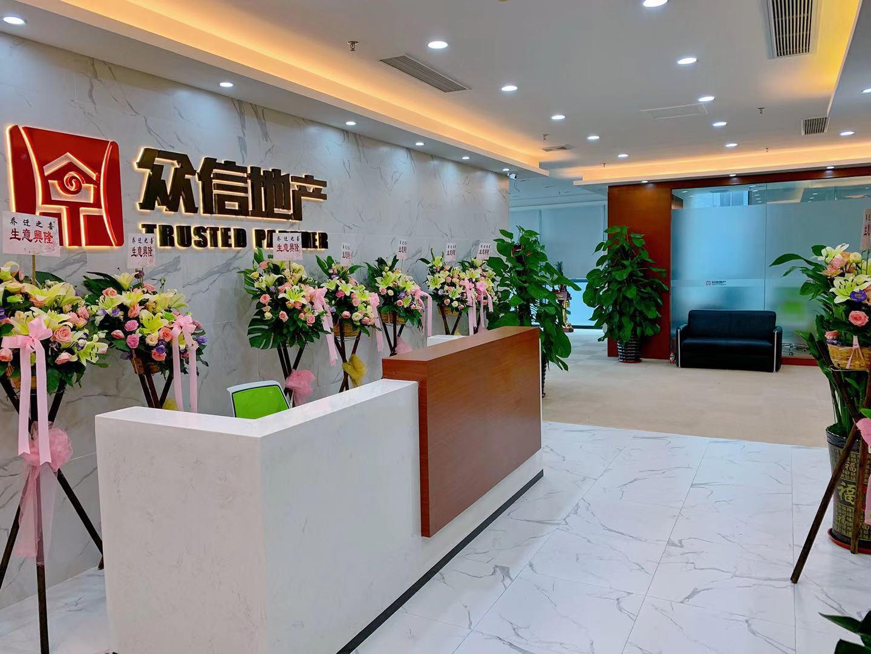 中山市众信房地产经纪有限公司._才通国际人才网_job001.cn