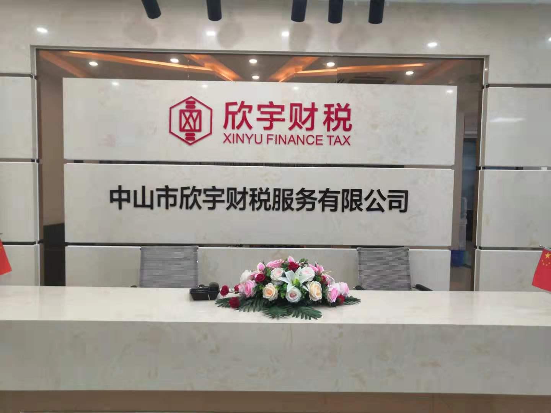 中山市欣宇财税服务有限公司_才通国际人才网_job001.cn