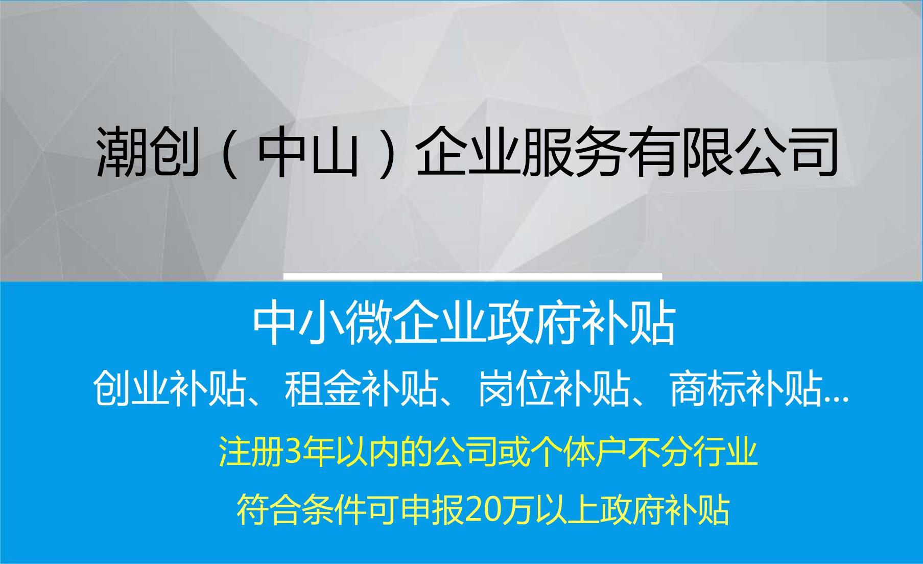 潮创(中山)企业服务有限公司._才通国际人才网_job001.cn