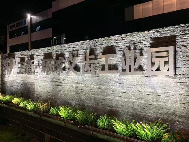 珠海市三通陶齿有限公司_才通国际人才网_job001.cn