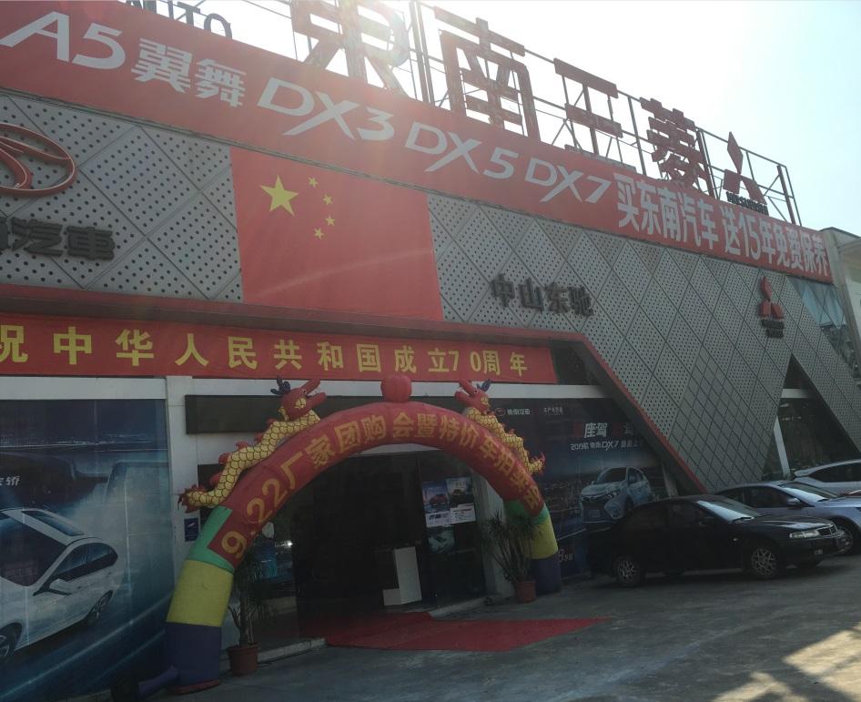 中山市东驰汽车销售服务有限公司.. _才通国际人才网_job001.cn