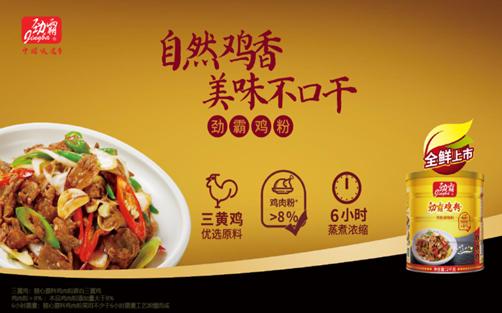 廣東嘉豪食品有限公司_才通國際人才網_job001.cn