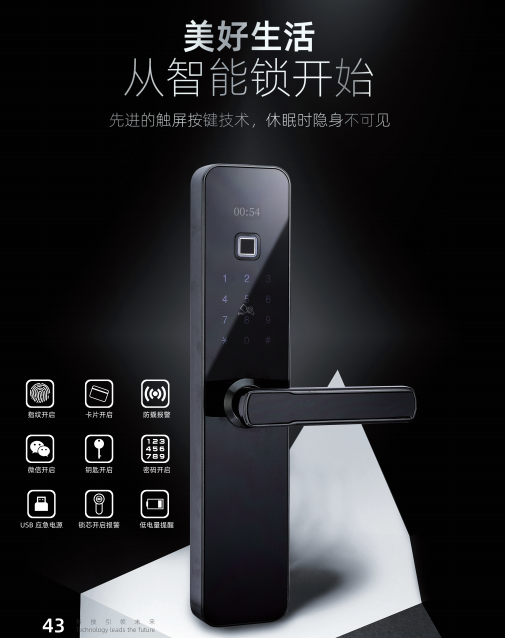 中山市逸家安防科技有限公司_才通国际人才网_job001.cn