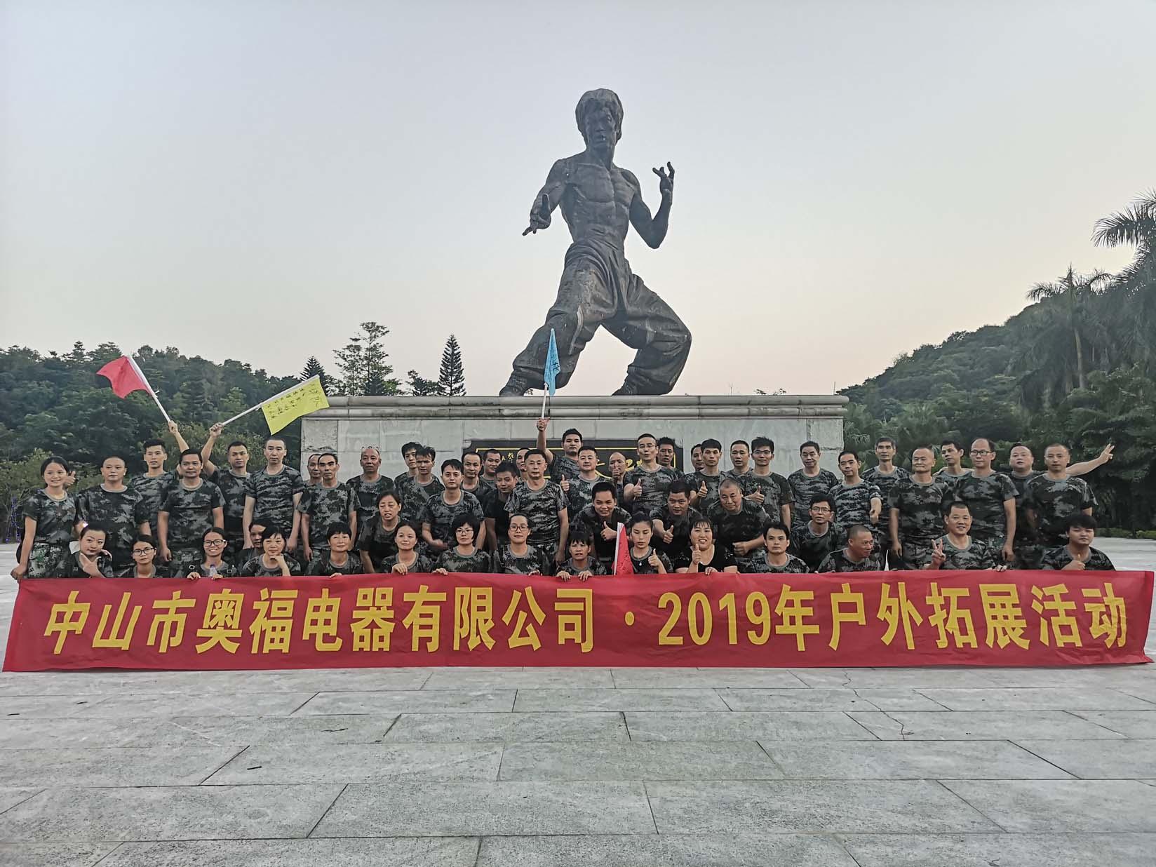 中山市奥福电器有限公司_才通国际人才网_job001.cn