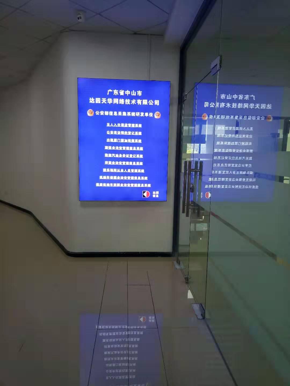 广东省中山市达因天华网络技术有限公司._才通国际人才网_job001.cn