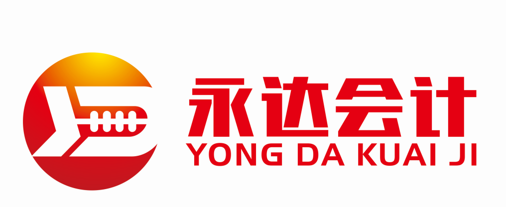 中山市永达会计事务有限公司_才通国际人才网_job001.cn