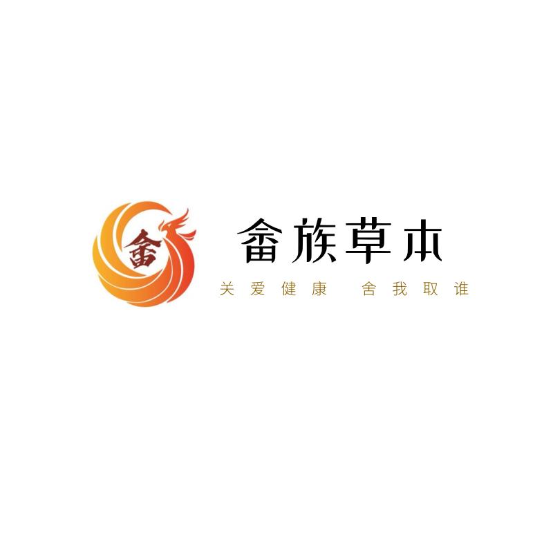 广东畲族草本生物科技有限公司_才通国际人才网_job001.cn