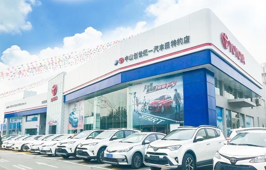 中山市创世纪汽车销售服务有限公司_才通国际人才网_job001.cn