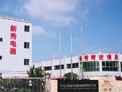 中山市新秀电器有限公司 _才通国际人才网_job001.cn