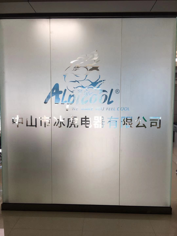 中山市冰虎电器有限公司_才通国际人才网_job001.cn