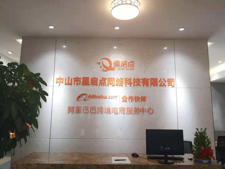 中山市星启点网络科技有限公司_才通国际人才网_job001.cn
