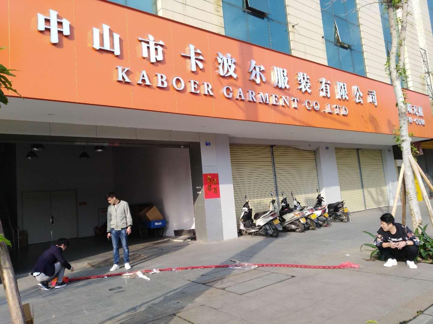中山市卡波爾服裝有限公司_才通國際人才網_job001.cn
