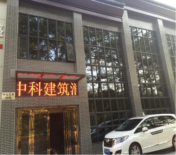 中山市中科建筑消防設施檢測有限公司_才通國際人才網_job001.cn