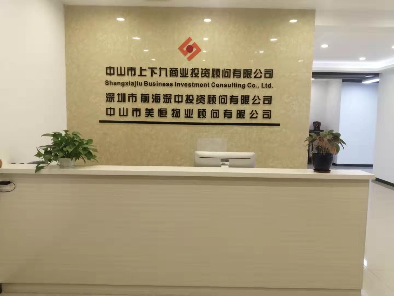中山和兴进出口贸易有限公司_才通国际人才网_job001.cn
