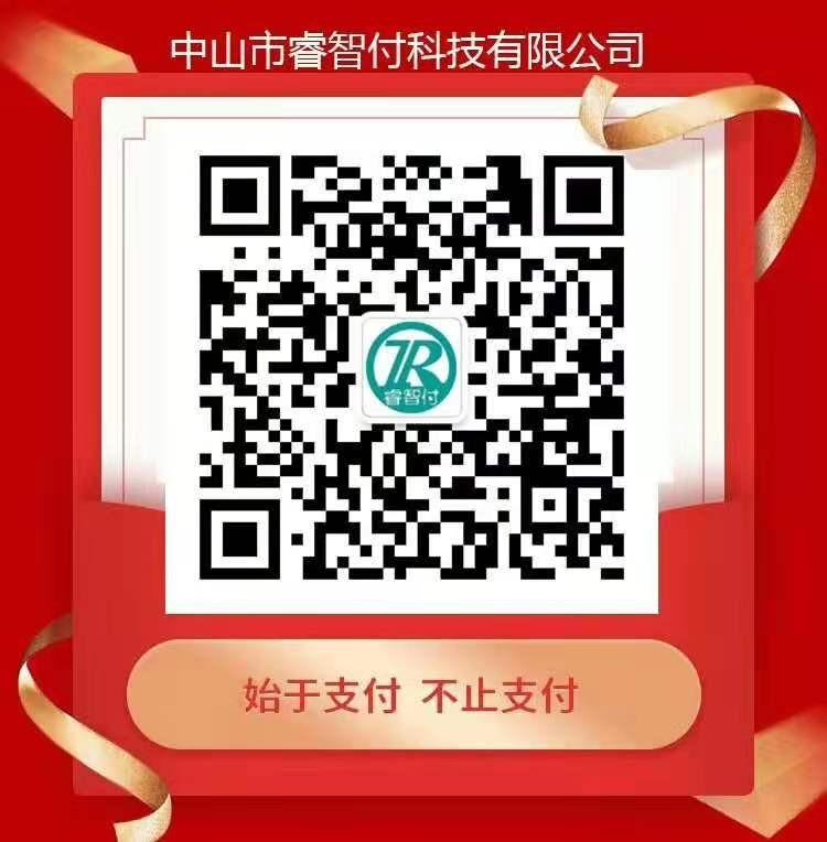 中山市睿智付科技有限公司_才通国际人才网_job001.cn