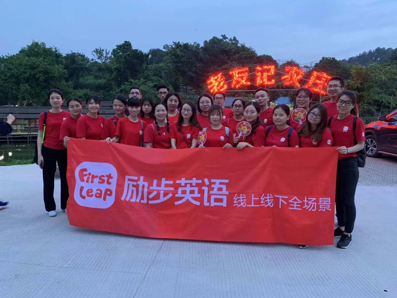 中山市励步教育咨询有限公司_才通国际人才网_job001.cn