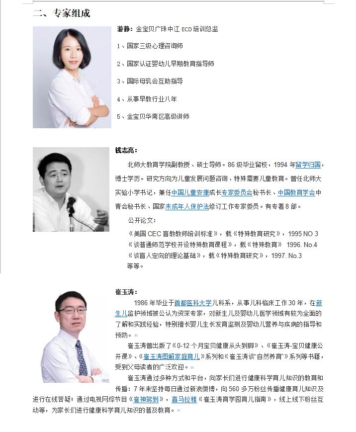 金宝贝国际早教中山中心_才通国际人才网_job001.cn