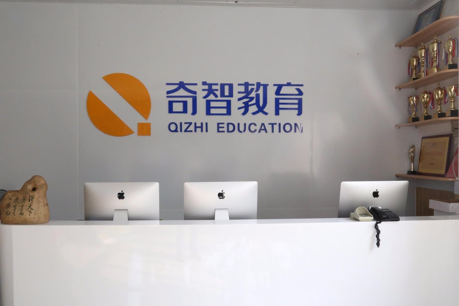 中山奇智教育科技有限公司_才通國際人才網_job001.cn