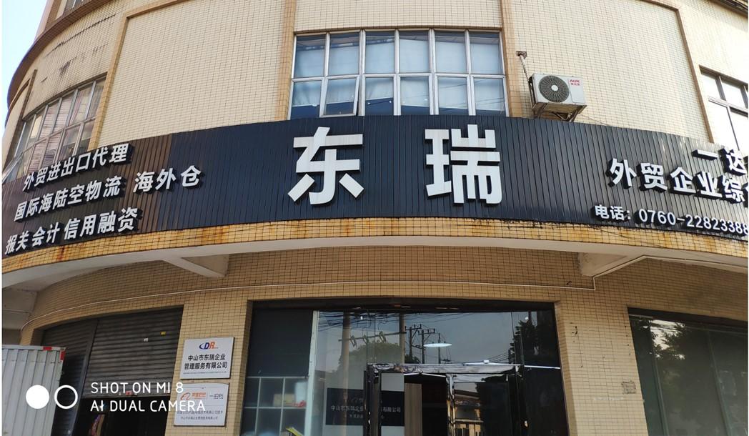 中山市利他网络科技有限公司_才通国际人才网_job001.cn