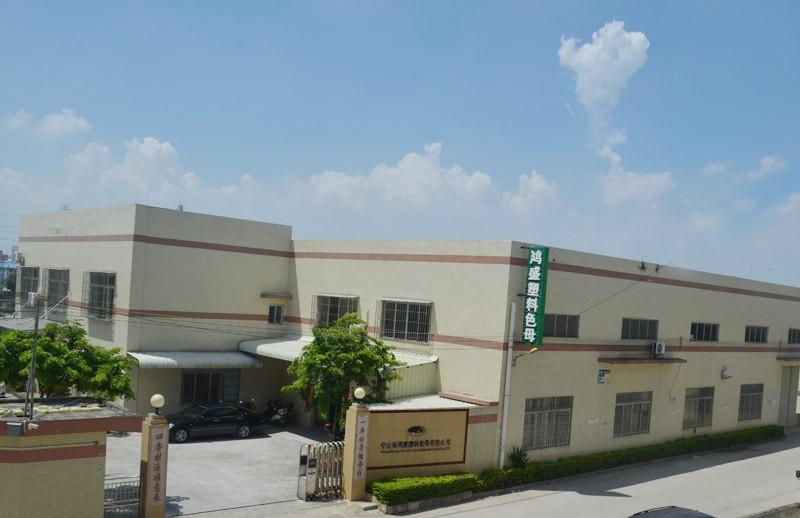 中山市鴻盛新材料有限公司_才通國際人才網_job001.cn