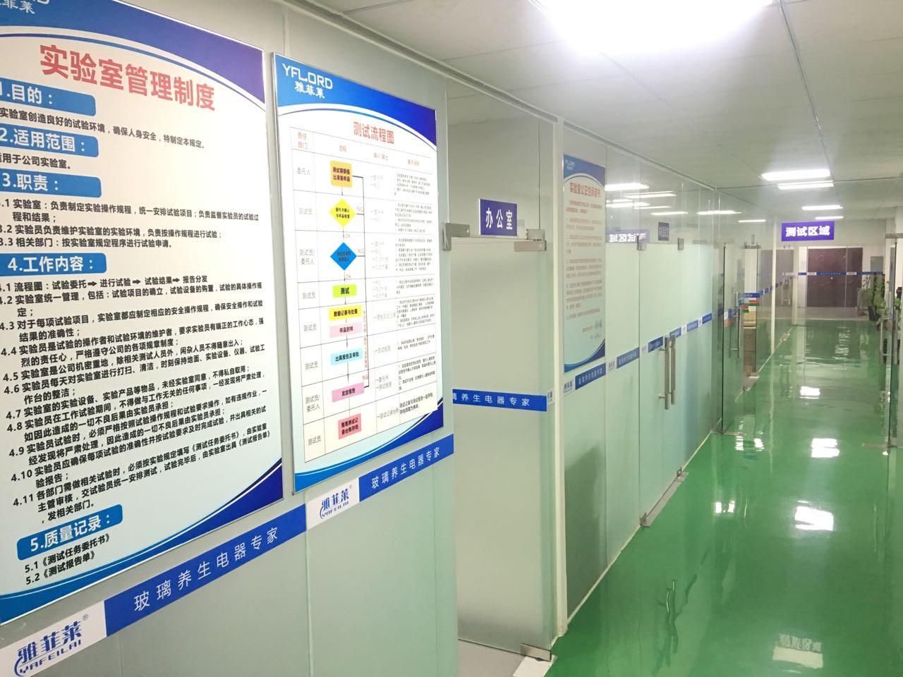 中山市雅菲萊電器有限公司_才通國際人才網_www.kwujz.com