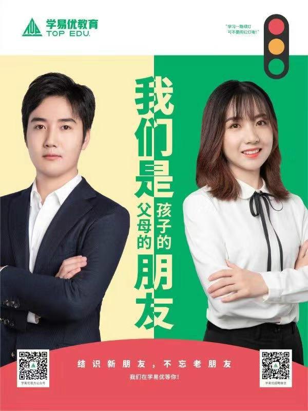 东莞市东城学易优培训中心有限公司_才通国际人才网_job001.cn