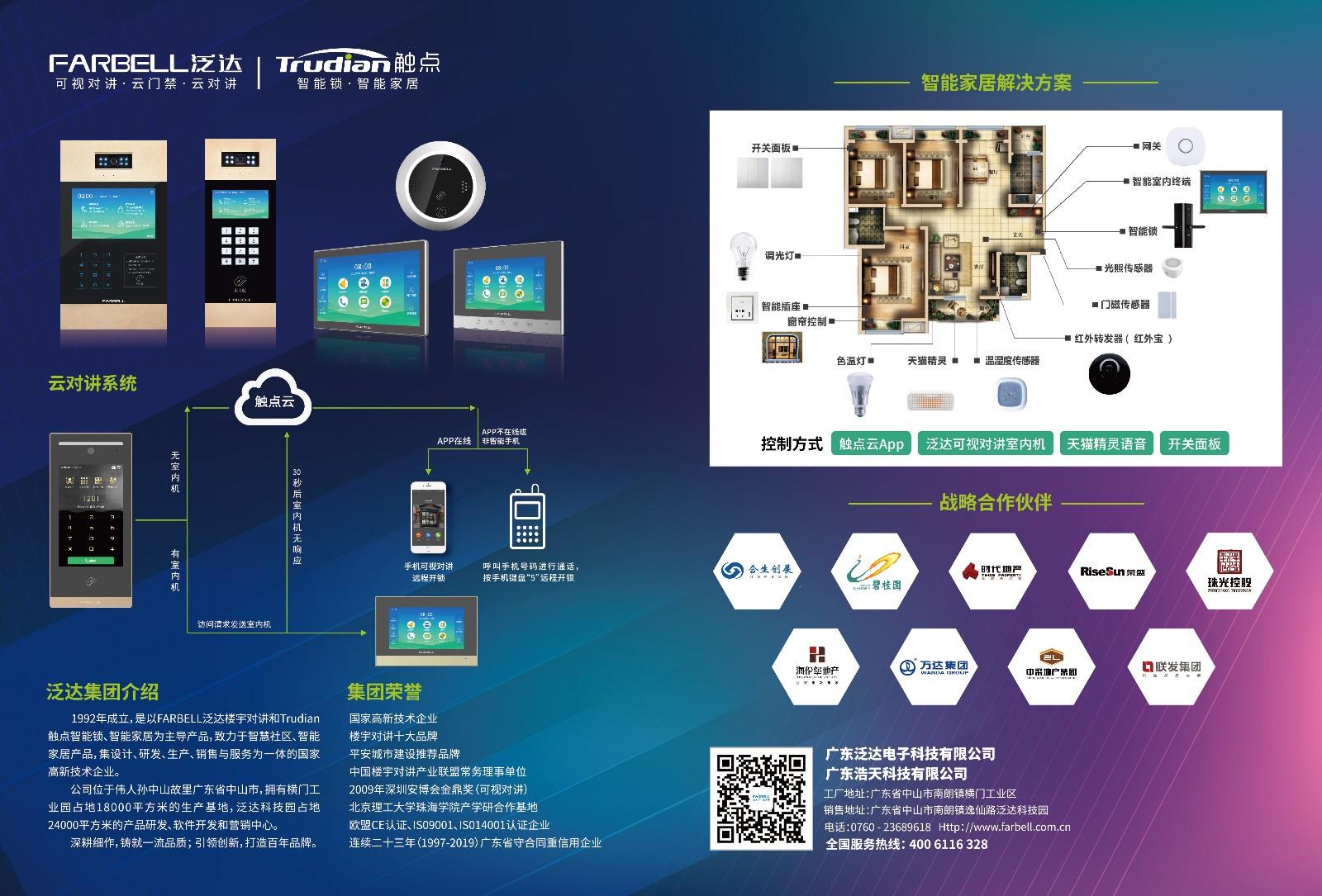 广东泛达电子科技有限公司_才通国际人才网_job001.cn