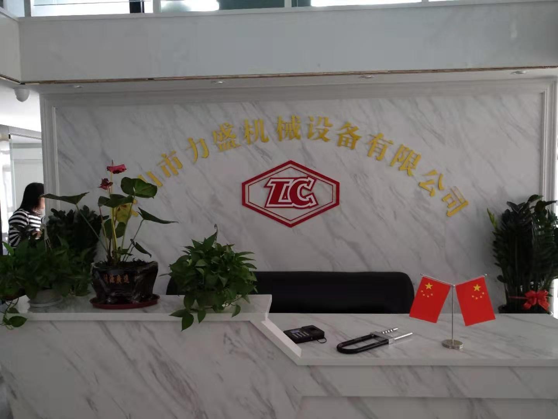 中山市力盛机械设备有限公司_才通国际人才网_job001.cn