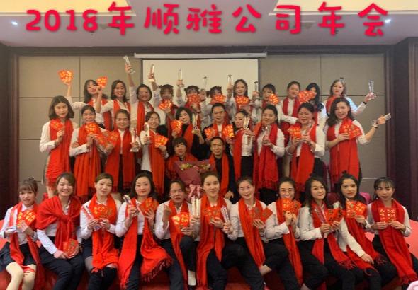 中山顺雅贸易有限公司乐丰分公司_才通国际人才网_job001.cn