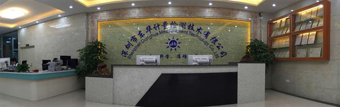 深圳市东华计量检测技术有限公司中山分公司_才通国际人才网_job001.cn