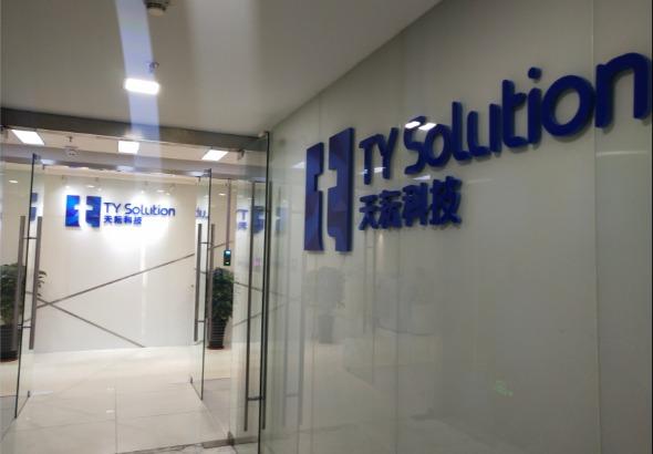 广东天耘科技有限公司_才通国际人才网_job001.cn