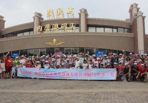 中山市君禾機電設備有限公司_才通國際人才網_job001.cn