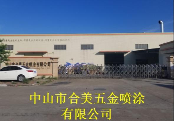 中山市鑫尔美金属制品有限公司_才通国际人才网_job001.cn