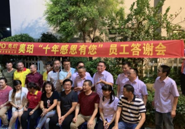 廣東奧珀智慧家居股份有限公司_才通國際人才網_job001.cn