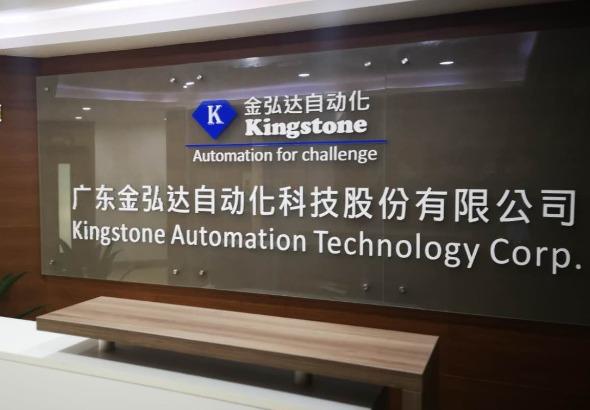广东金弘达自动化科技股份有限公司_才通国际人才网_job001.cn