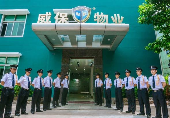 广东威保物业管理有限公司中山分公司_才通国际人才网_job001.cn