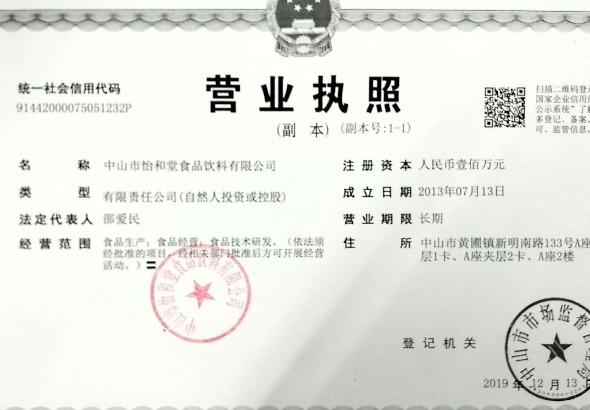 中山市怡和堂食品饮料有限公司_才通国际人才网_job001.cn
