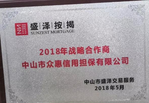 中山市众惠信用担保有限公司_才通国际人才网_job001.cn