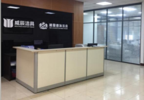 中山市威辰洁具有限公司_才通国际人才网_job001.cn