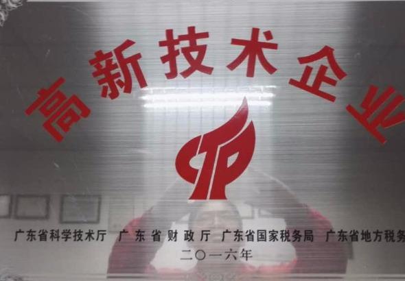 中山尚誠環保科技有限公司_才通國際人才網_job001.cn