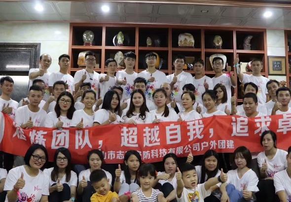 中山市志宇安防科技有限公司_才通国际人才网_job001.cn